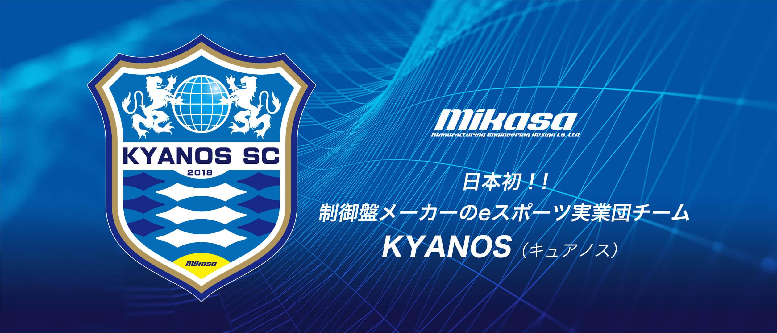日本初!制御盤メーカーのeスポーツ実業団チームKYANOS(KYANOS)